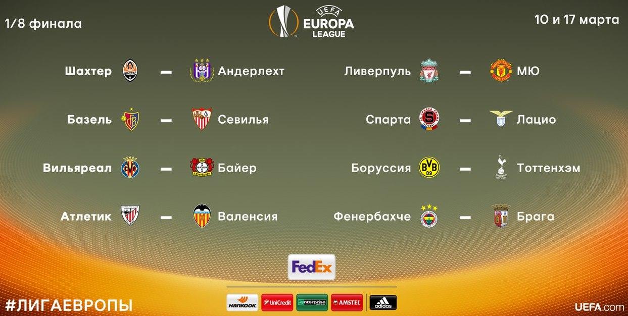 успех лига европы 2015-2016 результаты шахтер севилья ливерпуль геометрической фигуры